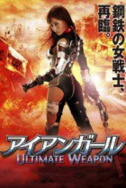 Permalink to Iron Girl Ultimate Weapon (2015)