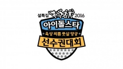 Idol Star Athletics Championships 2016