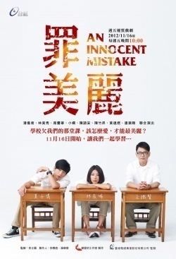An Innocent Mistake (Taiwanese)