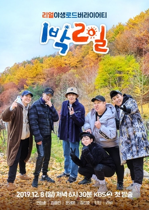 1 Night 2 Days S04