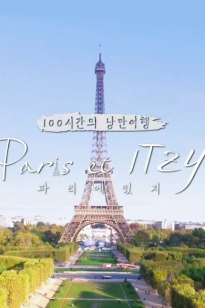 100-Hour Romantic Vacation – Paris et ITZY