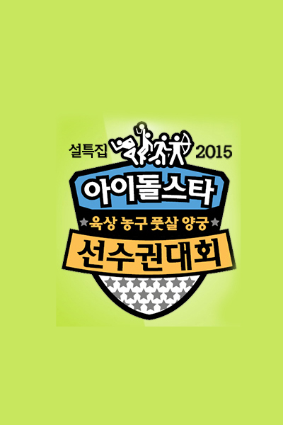 2017 Idol Star Athletics Championships