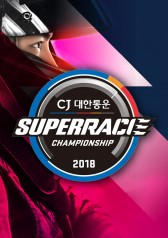 2018 CJ Korea Express Superrace Championship