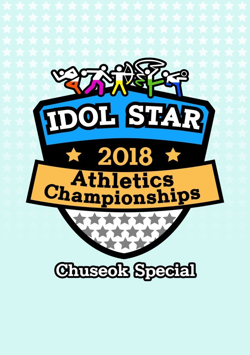 Permalink to 2018 Idol Star Athletics Championships – Chuseok Special (2018)