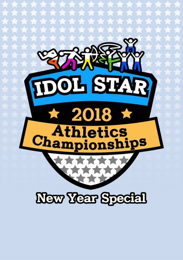 2018 New Year Idol Star Athletics Championships