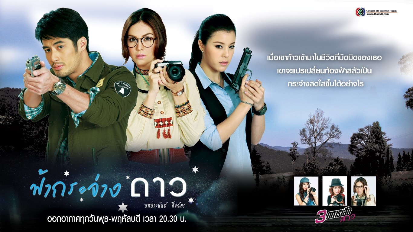 3 Musketeers Series 3: Bright Star in the Sky (Fah Krajang Dao / ฟ้ากระจ่างดาว)