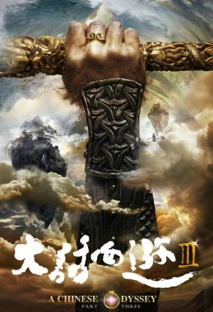 Permalink to A Chinese Odyssey Part III 2016 (2016)