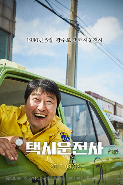 Permalink to A Taxi Driver (2017)
