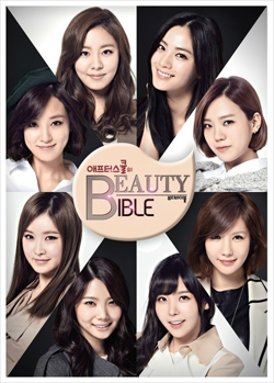After School's Beauty Bible