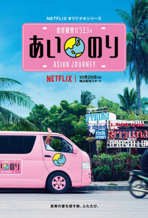 Ainori Love Wagon Asian Journey (2017)