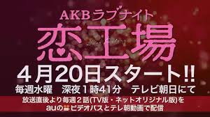 AKB Love Night: Love Factory
