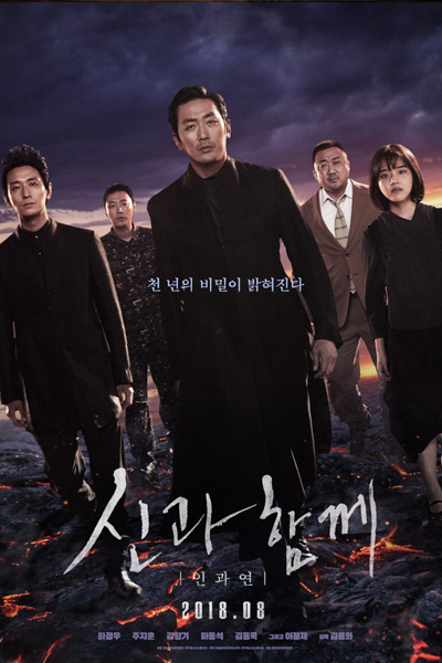 Permalink to Along With the Gods: The Last 49 Days (2018)