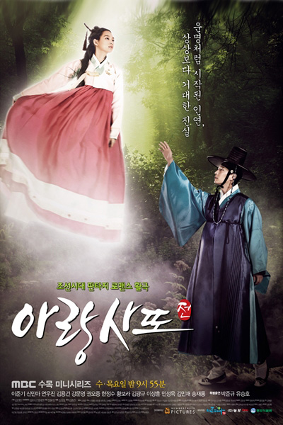 Permalink to Arang and the Magistrate (2012)