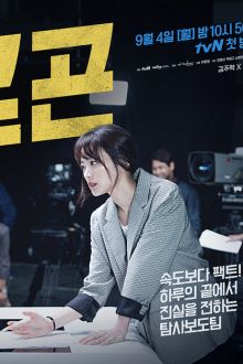 Argon (Korean Drama)