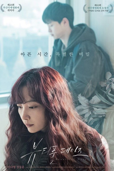 Beautiful Days (Korea movie)
