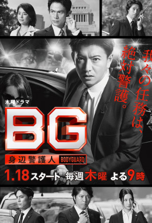 Permalink to BG: Personal Bodyguard (2018)