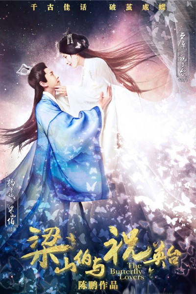 Butterfly Lovers 2017 EP 13