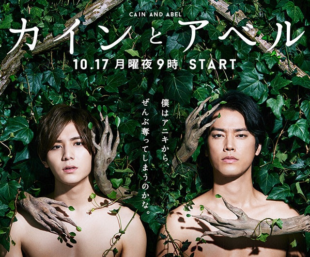 Cain and Abel (2016) (2016)