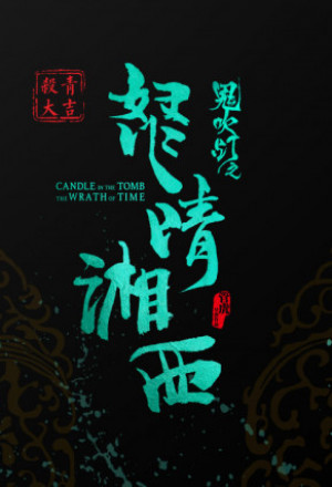 Candle in the Tomb: The Wrath of Time
