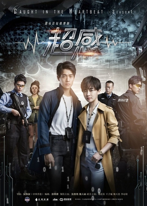 Caught In The Heartbeat EP 22
