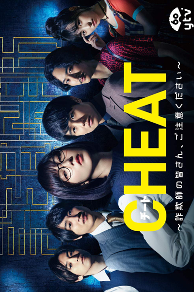 Cheat (JP 2019)