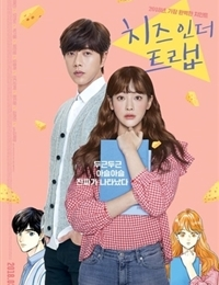 Cheese in the Trap 2018 EP 1