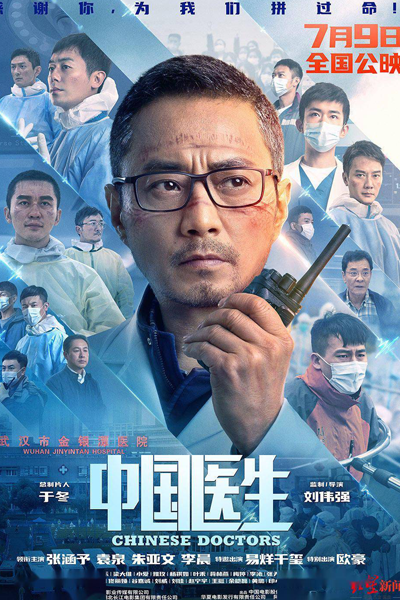 Chinese Doctors (2021)