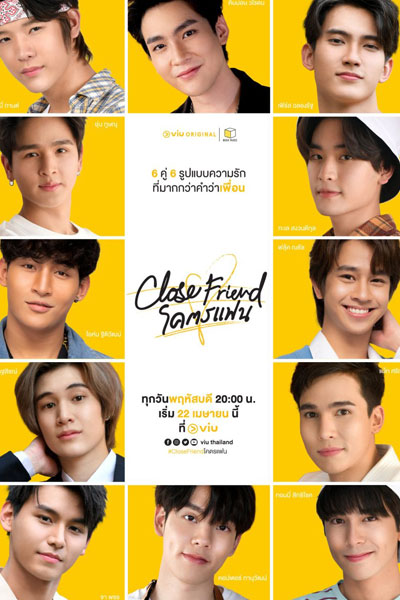 Close Friend (2021)