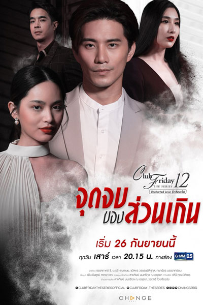 Club Friday The Series 12: Jut Jop Kong Suan Gern (2020)