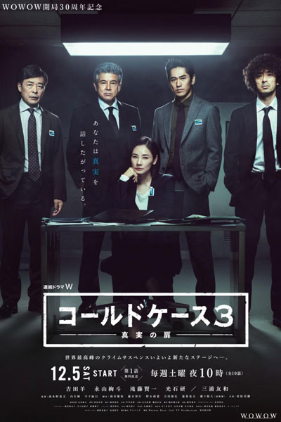Cold Case: Shinjitsu no Tobira 3