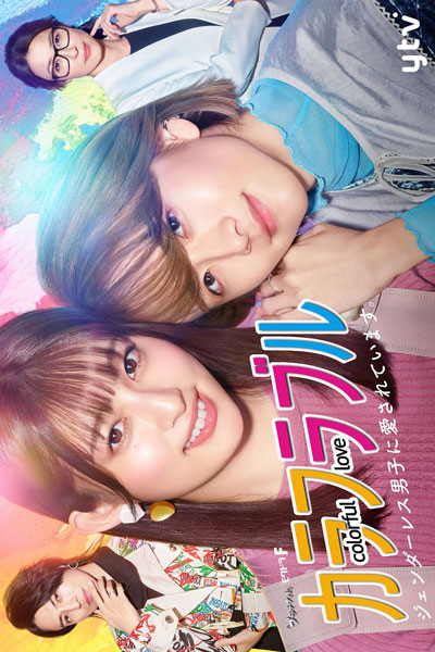 Colorful Love: Genderless Danshi ni Aisareteimasu (2021)