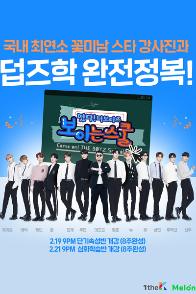 Come on! THE BOYZ: THE BOYZ School