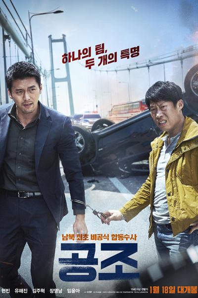 Confidential Assignment (2017) (2017)