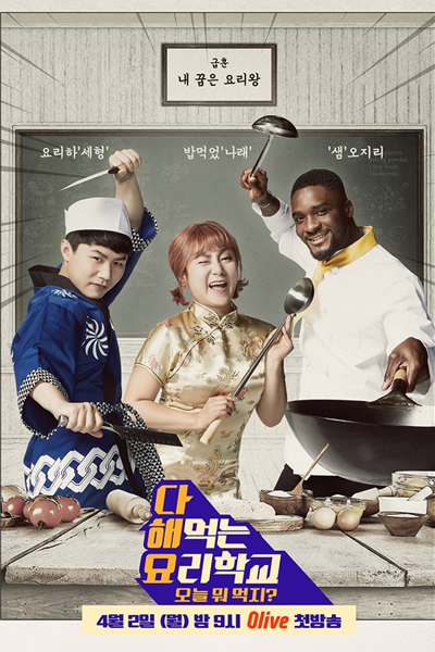 Cook Everything School (2018)