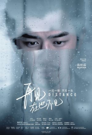 Distance (2016)