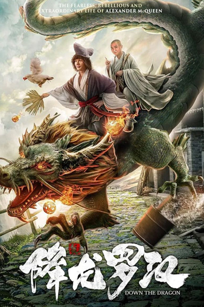 Down the Dragon (2020)