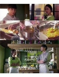 Drama Special 2014: Taste of Curry
