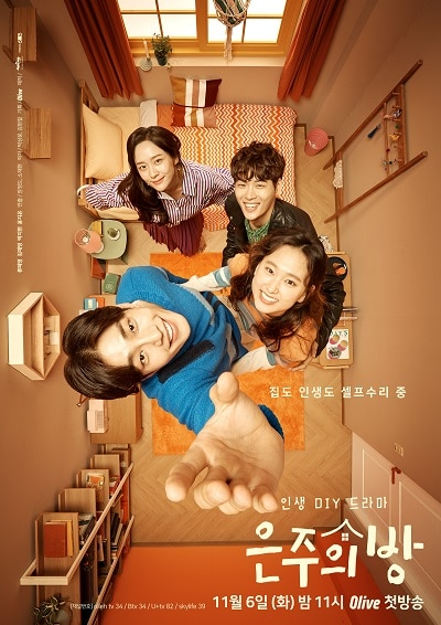 Permalink to Eun Joo�s Room (2018)