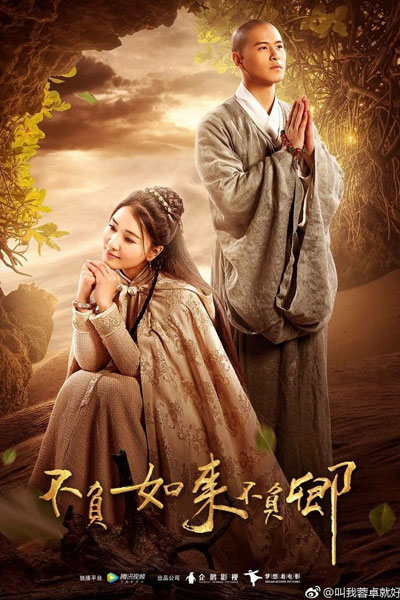 Faithful to Buddha, Faithful to You (2017)