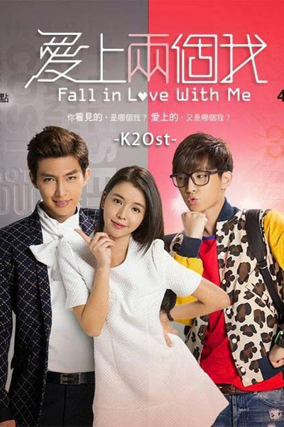 Permalink to Fall in Love with Me (2014)