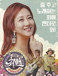 Favorite Entertainmen