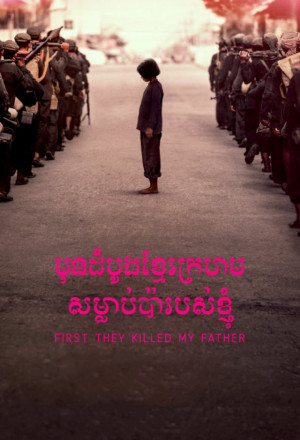 First They Killed My Father EP 1