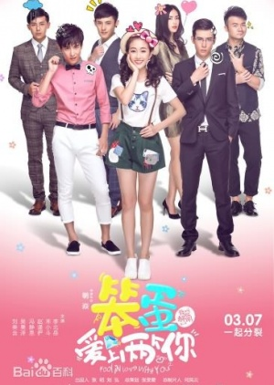 Permalink to Fool in Love with You (2016) (2016)