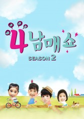 Permalink to Four Siblings Show Season 2 (2018)