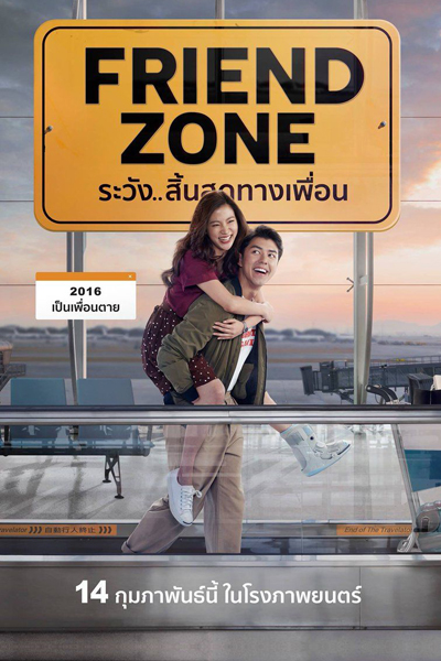 Friend Zone (Thai Movie)