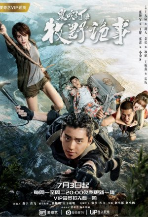 Permalink to Ghost Blows Out the Light: Finding Hu Ba Yi season 2 (2017)