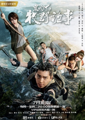 Permalink to Ghost Blows Out the Light: Finding Hu Ba Yi (2017)