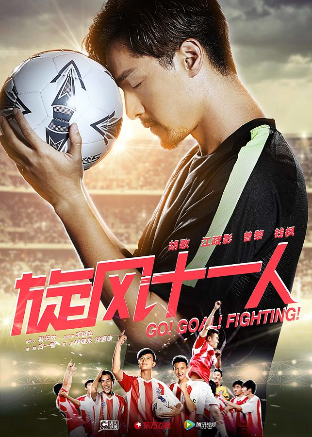 Permalink to Go! Goal! Fighting! (2016)