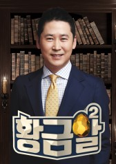 Golden Egg Season 2