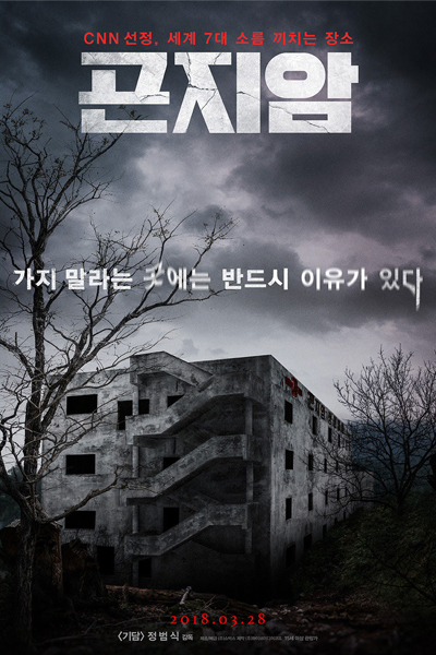GONJIAM Haunted Asylum EP 1